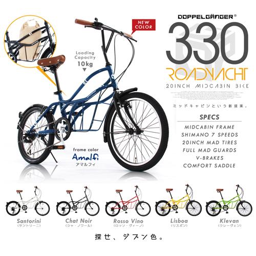 【直送】20インチ 自転車 ブルー(アマルフィ)