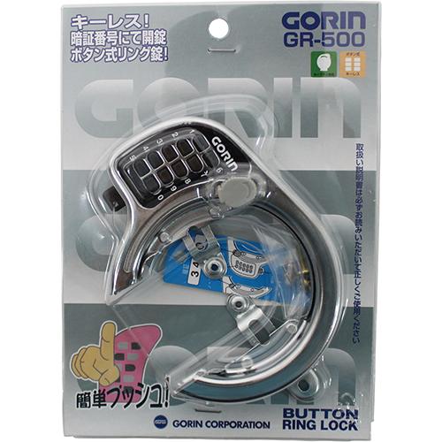 GR-500 リング錠 プッシュ式 CP