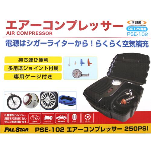 エアーコンプレッサーBOX ブラック