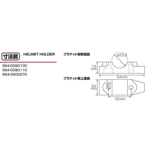 ヘルメットホルダー 564-0090100