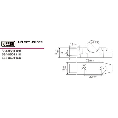 ヘルメットホルダー 564-0501100