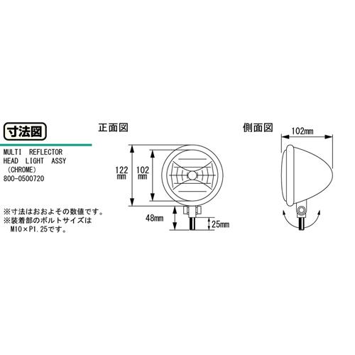 マルチリフレクターヘッドライトASSY 4-1/2インチ メッキ