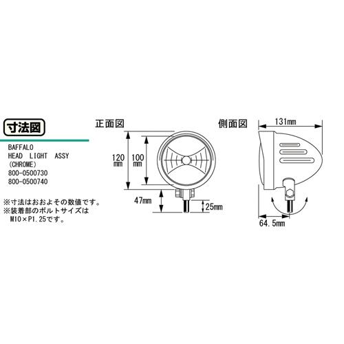 バッファローヘッドライトASSY 12V60/55W H4球仕様