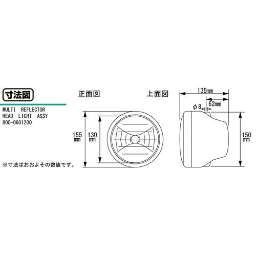 マルチリフレクターヘッドライトASSY φ130 メッキ