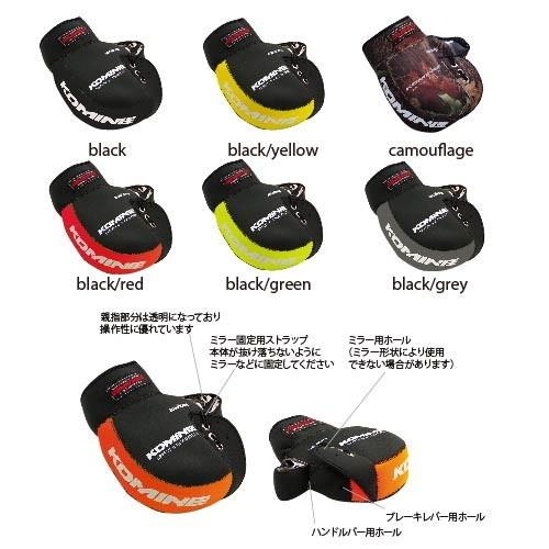 【季節商品】AK-021 ネオプレーンハンドルウォーマー BK/GY
