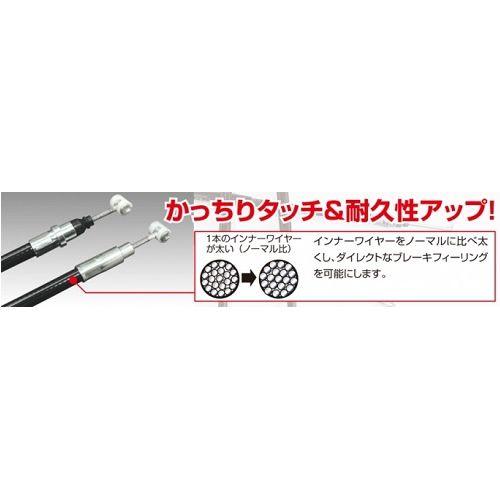 ブレーキケーブル(ハードタッチタイプ) 906-2407300