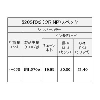 QXリングチェーン 520SRX2‐120L(QXリング・シルバー)