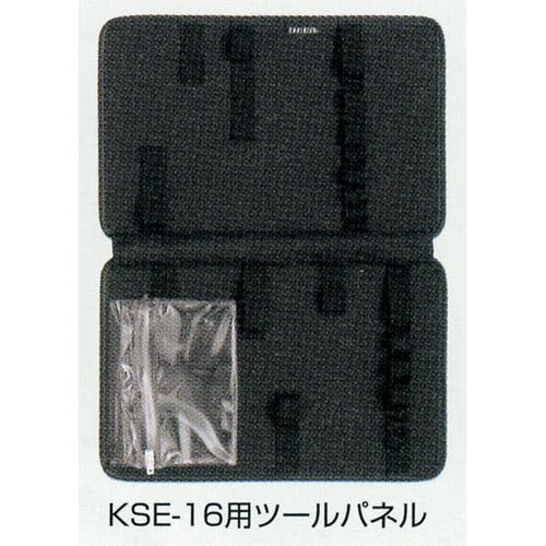 ケース KSE-16