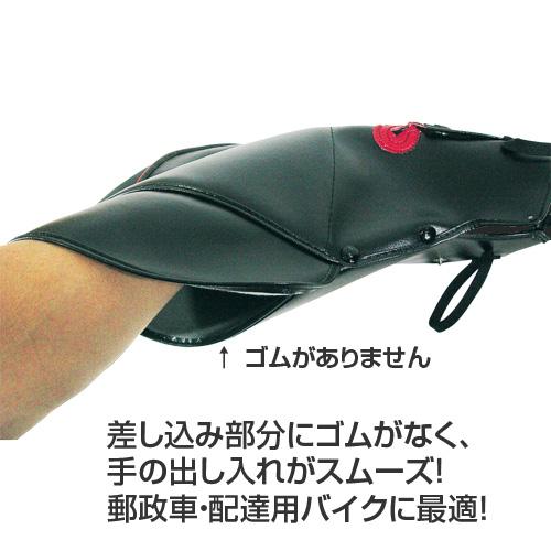 【季節商品】郵政専用仕様 ハンドルカバー(黒)