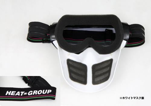 D-MX GUARD ホワイト マスク×ブラック ゴーグル
