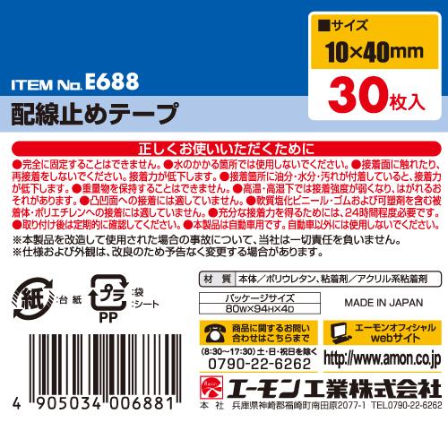 配線止めテープ 徳用 E688