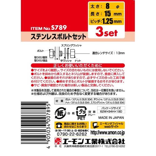 ステンレスボルトセット S789