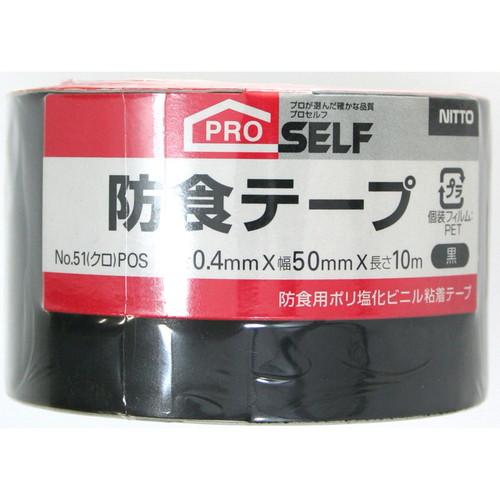 防食テープ 黒 50mm×10m×0.4mm