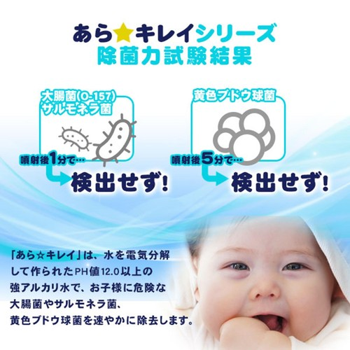 赤ちゃんに安心な環境を あらキレイ