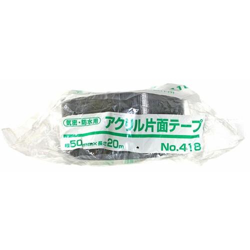 アクリル防水片面テープ NO418