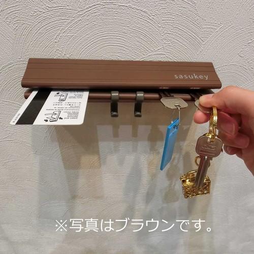 差し込み型キーハンガー SASUKEY HK-02