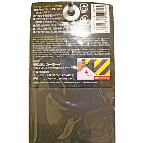 トラマグネットシート 幅100mm×長さ1m×厚み約1mm