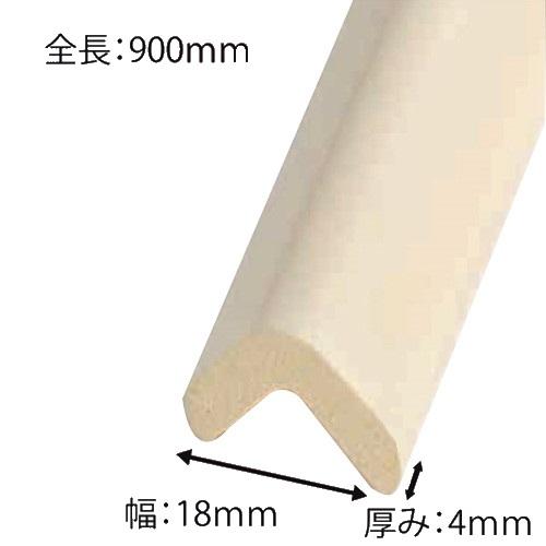 安心クッションL字型90cm 極細 アイボリー
