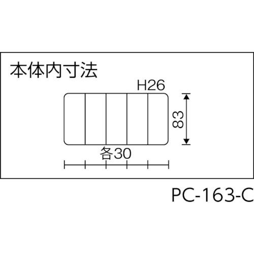 ポケットケース PC-163 クリア