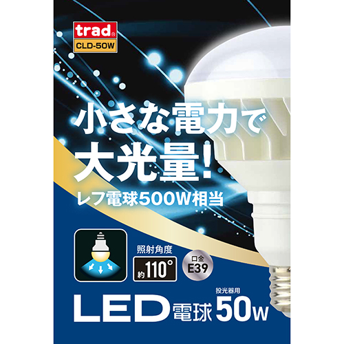LED交換球