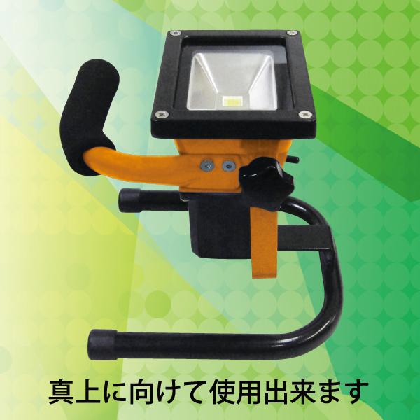 DN-103 パワーLED10W充電式投光器
