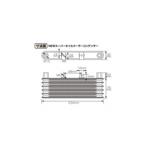 スーパーオイルクーラーKIT 360-1083200