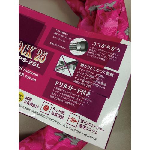 【1個売り】PPS-25M ピンクパンサー スチールリンクロック
