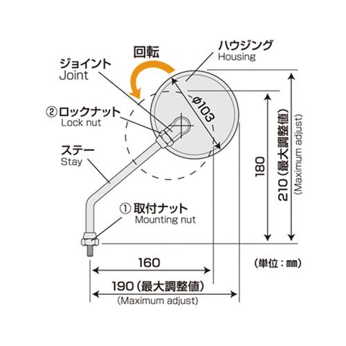 トラッドミラー 10mm