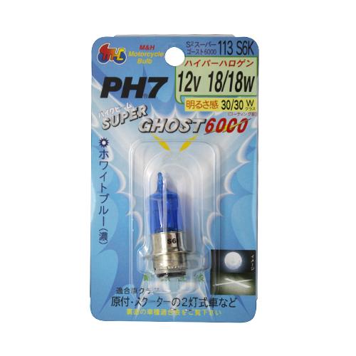 PH7 12V18/18W P15D25-1 S6K(S2スーパーゴースト6000)