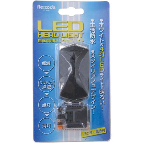 【1個売り】自転車用LEDヘッドライト ブラック