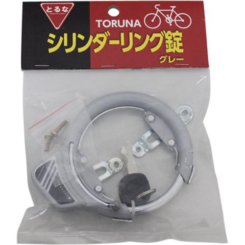 TORUNA29 シリンダーリング錠 グレー