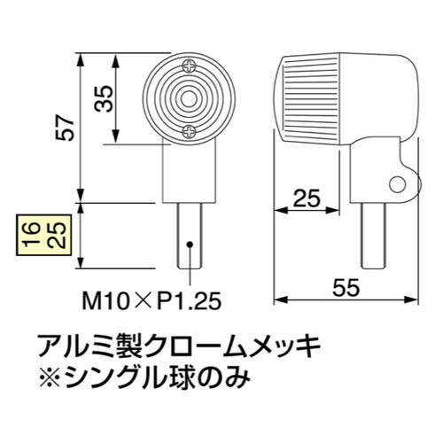 ミニウインカーKIT(CLレンズ) SR4/5