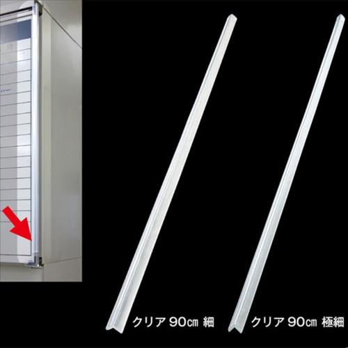 安心クッションL字型90cm 細 クリア