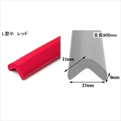 安心クッションL字型90cm 小 レッド