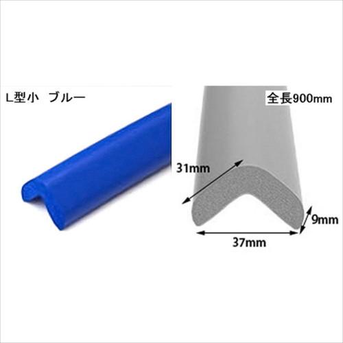 安心クッションL字型90cm 小 ブルー
