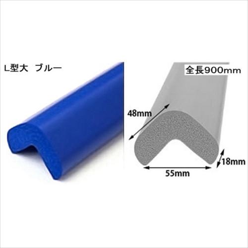 安心クッションL字型90cm 大 ブルー
