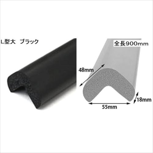 安心クッションL字型90cm 大 ブラック