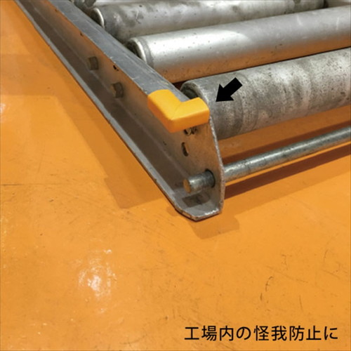 安心クッションはさみこみ型コーナー用 幅15mm×長さ50mm×高さ20mm イエロー