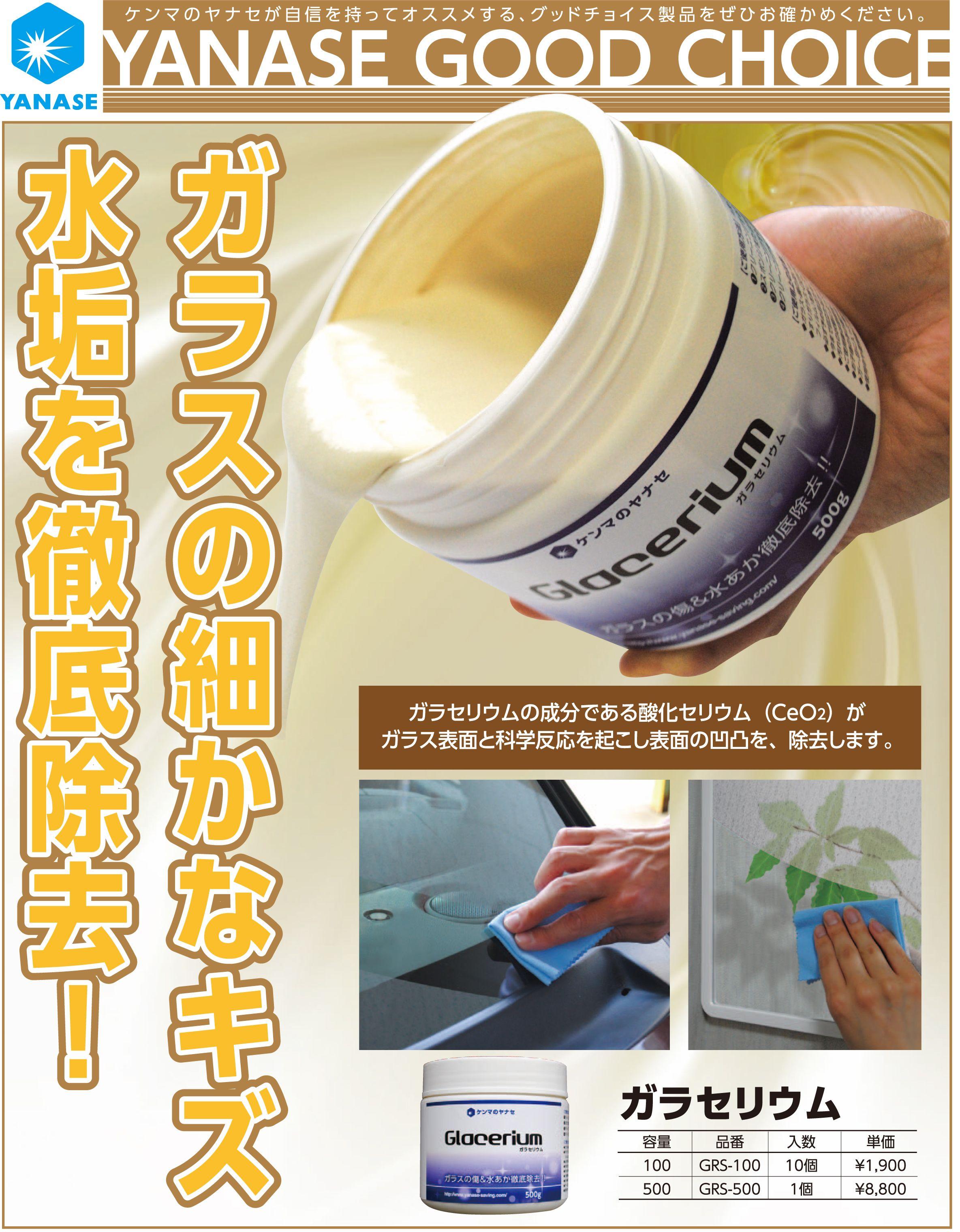 ガラセリウム 水垢ウロコ取り 酸化セリウム研磨剤 100ml