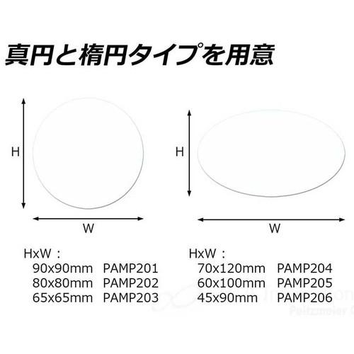 ミラー用防曇防滴フィルム 「クリアビュー」&作業用ツールセット 汎用 楕円形 70×120mm