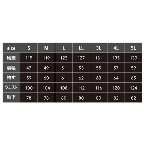 長袖ツナギ アズキ 3L