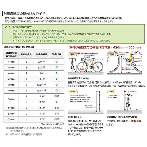 PHS-1 バイクレスト シルバー