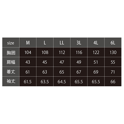 長袖ブルゾン アイボリー 4L