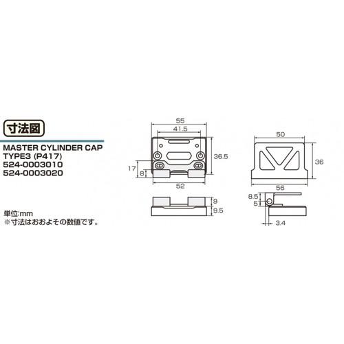 マスターシリンダーキャップ TYPE-3/P41.7 シルバー