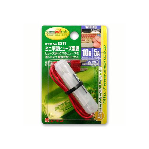 ミニ平型ヒューズ電源 10Aヒューズ交換用 赤