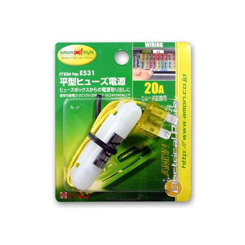 平型ヒューズ電源 20Aヒューズ交換用 黄