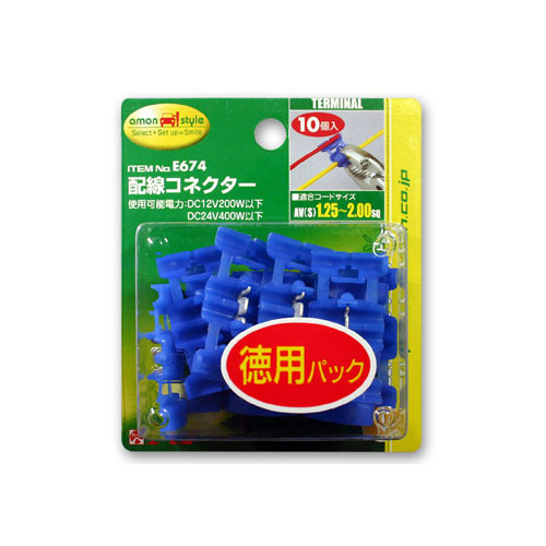 配線コネクター 青 E674