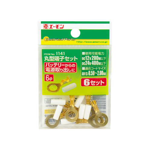 丸型端子セット 穴経6φ