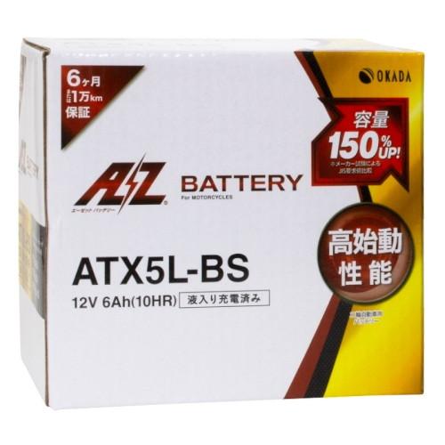 ATX5L-BS (YTX5L-BS 互換)(液入充電済)