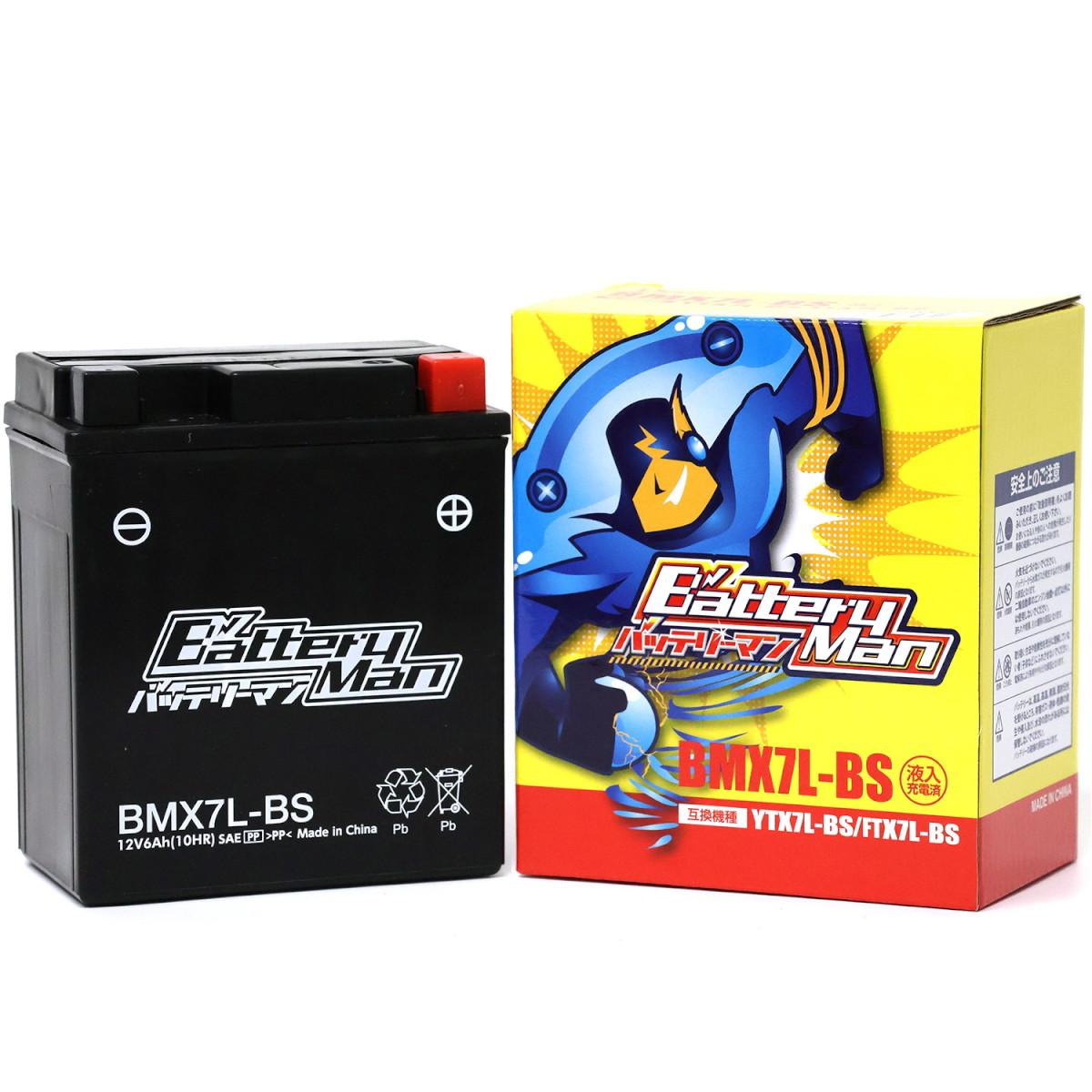 BMX7L-BS(YTX7L-BS 互換)(液入充電済)